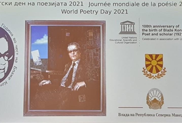 Республика Македония отметила 100 лет со дня рождения Блаже Конеского в ЮНЕСКО в Париже 22.03.2021