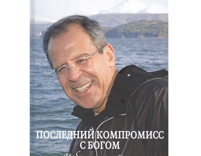 The Last Compromise with God by Sergei Lavrov