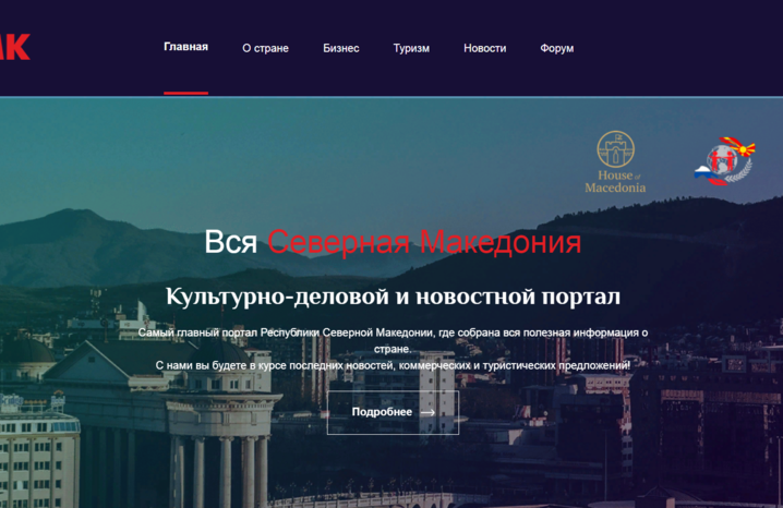 Launching a cultural, business and news portal about North Macedonia
