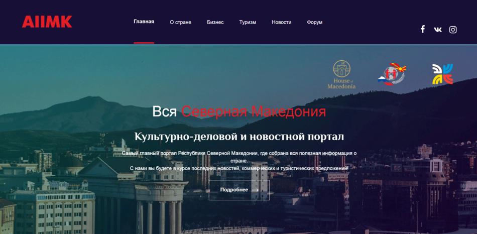 Запускаем культурно-деловой и новостной портал о Северной Македонии